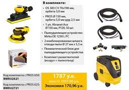 Комплект Mirka PROS 625CV + OS 383CV + DE 1230 L PC