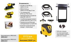 Комплект Mirka PROS 625CV + OS 383CV + DE 1230 L PC + Рабочая станция
