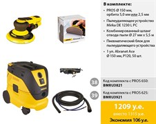 Комплект Mirka PROS 625CV + DE 1230 L PC