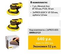 Комплект Mirka PROS 650CV + PROS 650CV
