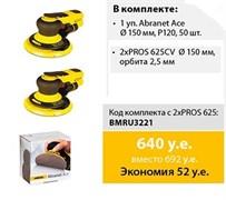 Комплект Mirka PROS 625CV + PROS 625CV