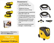 Комплект Mirka PROS 625CV + PROS 650CV + DE 1230 L PC
