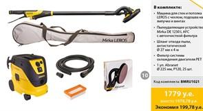 Комплект Mirka LEROS c чехлом + DEROS 5650 + DE 1230 L AFC