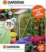 Комплект полива в теплице Gardena